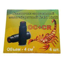 Супер мощный патрон для аэрозольных устройств «БАМ-CR+ОС» 18х55 мм